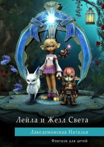 Лейла и Жезл Света (4+)