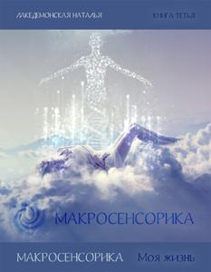 Книга 3 - Макросенсорика: Моя жизнь